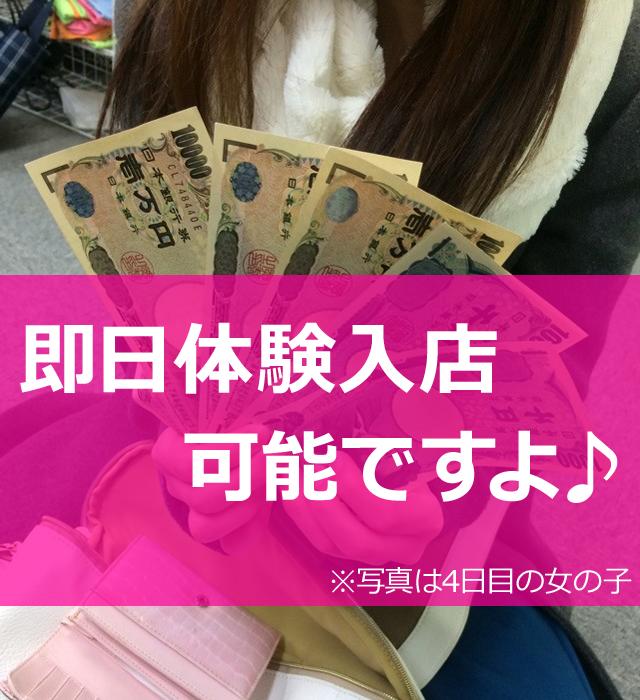 東京風俗バイトで体験入店